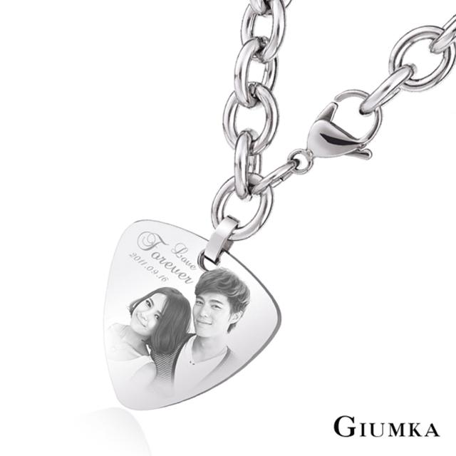 【GIUMKA】情侶 刻字 專屬客製雙面手鏈 白鋼 PICK 吉他彈片 MB03062(銀色)