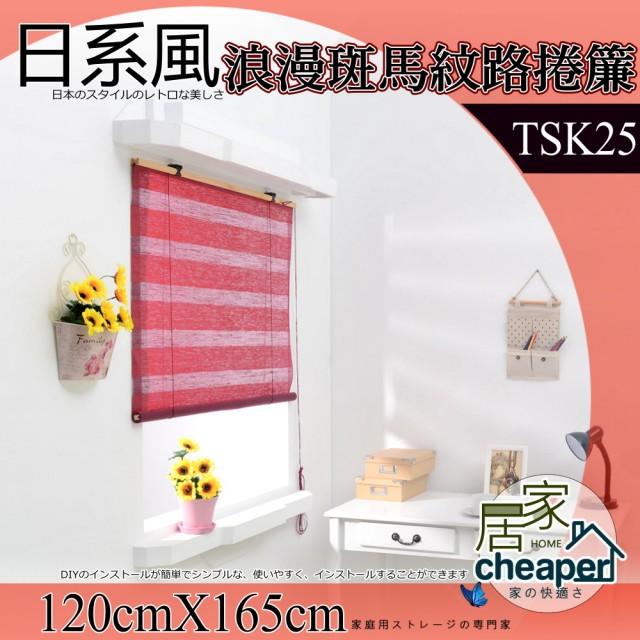 【W.C.S居家館】阿勒斯斑馬紋紙捲簾 120X165CM(TSK25)
