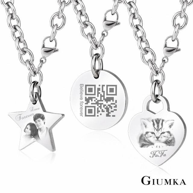 【GIUMKA】情侶 刻字 專屬客製雙面手鍊 白鋼 MH3036(三款任選)