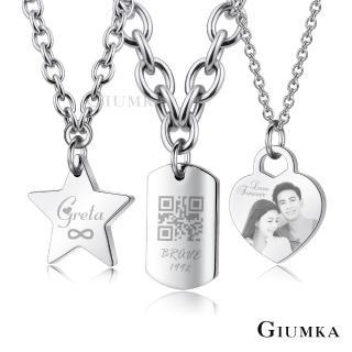 【GIUMKA】情侶 刻字 專屬客製雙面項鍊 德國精鋼 MN03112(四款任選)