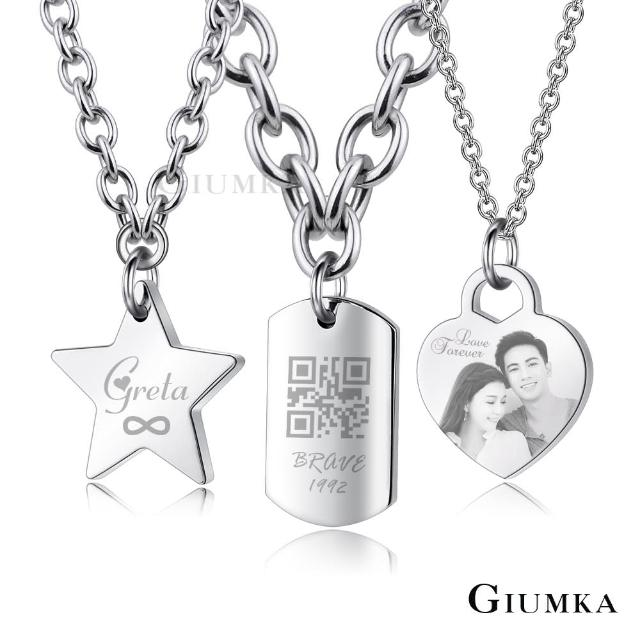 【GIUMKA】情侶 刻字 專屬客製雙面項鍊 白鋼 MN03112(四款任選)