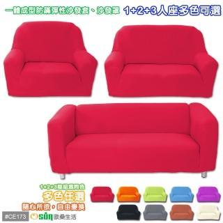 【Osun】一體成型防蹣彈性沙發套、沙發罩素色款(1+2+3人座九素色款)