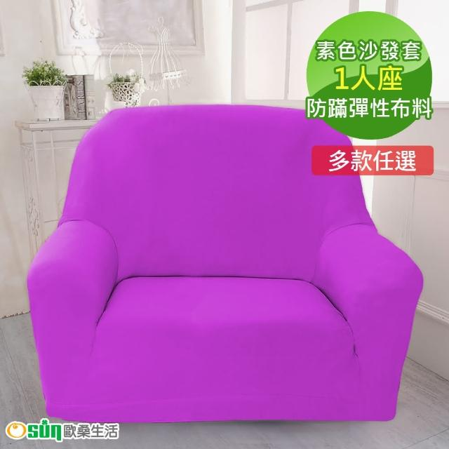 【Osun】一體成型防蹣彈性沙發套、沙發罩素色款(1人座九素色款)