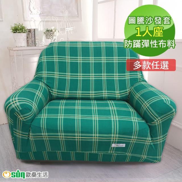 【Osun】一體成型防蹣彈性沙發套、沙發罩一體成型防蹣彈性沙發套、沙發罩-圖騰系列1人座(多款任選 CE-173)