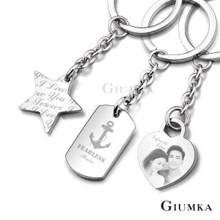 【GIUMKA】情侶 刻字 專屬客製雙面鑰匙圈 德國精鋼 MO3021(四款任選)