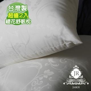 【JAROI】台灣製-高雅緹花舒眠枕(超值2入)