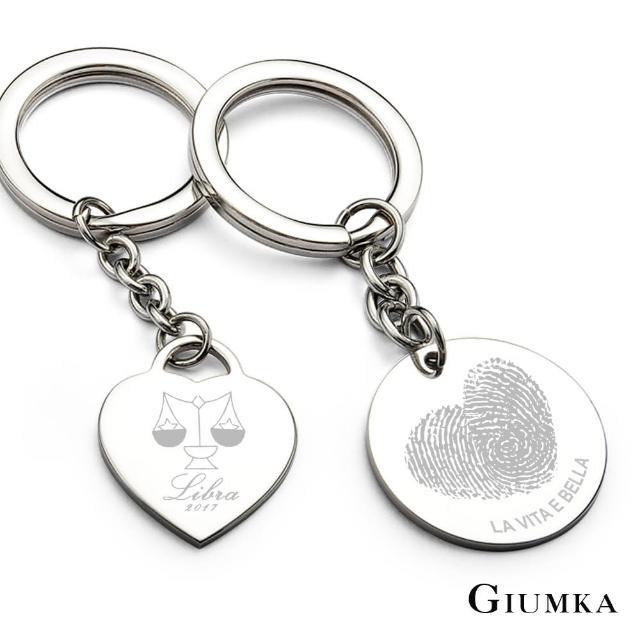 【GIUMKA】情侶 刻字 專屬客製雙面鑰匙圈 德國精鋼 MO00103(五款任選)