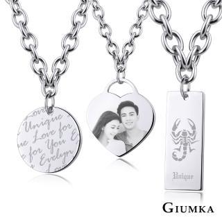 【GIUMKA】情侶 刻字 專屬客製雙面項鍊 德國精鋼 MN01260(五款任選)