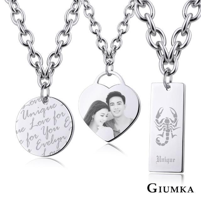 【GIUMKA】情侶 刻字 專屬客製雙面項鍊 白鋼 MN01260(五款任選)