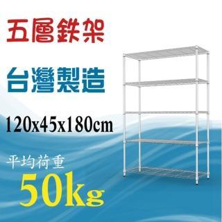 【空間達人】鍍鉻架120x45x180公分(五層架)