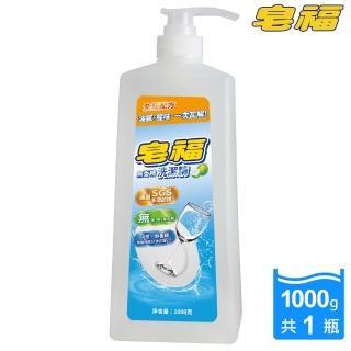 【皂福-20週年慶】無香精-低泡沫洗潔精1000g(純植物油)