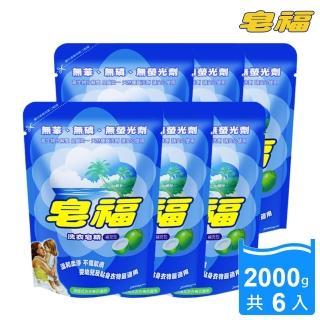 【皂福】天然洗衣皂精補充包2000g*6包(純植物油)