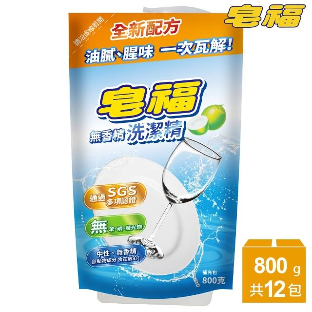 【皂福-20週年慶】無香精-低泡沫洗潔精補充包800g X 12包(純植物油)