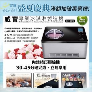 【Kaiser】威寶專業2L冰淇淋製造機(KICE-2030)