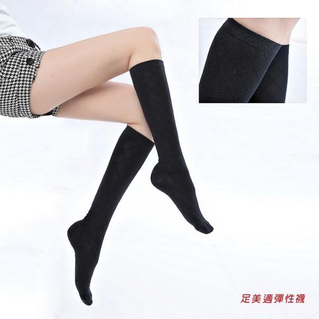 【足美適彈性襪】中壓280DEN西德棉菱格小腿襪一組五雙(時尚格紋/壓力襪/顯瘦腿襪/醫療襪/彈力襪)