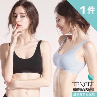 【樂活人生LOHAS】台灣製 輕薄透英國天絲棉 超涼型運動內衣(黑/杏/天藍)