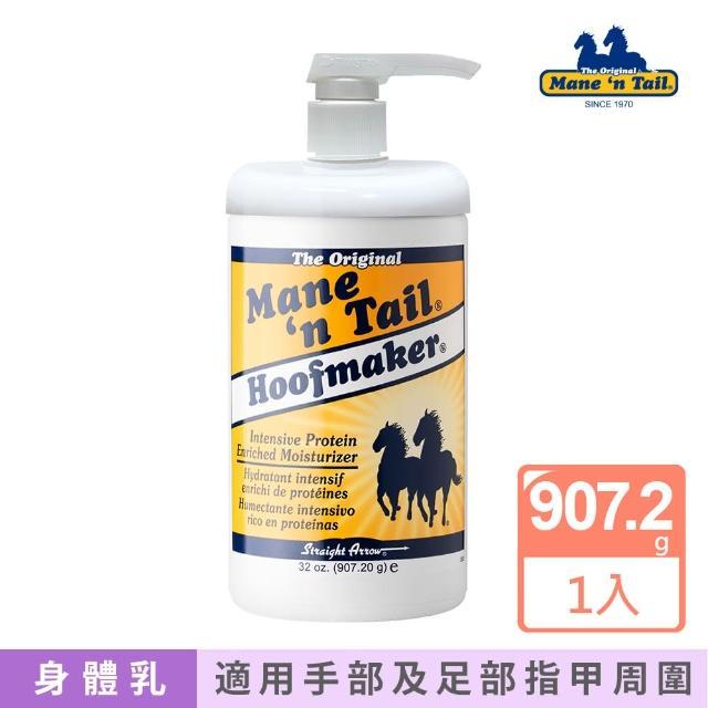 【美國箭牌馬】潤膚膏(907.20g/32oz)