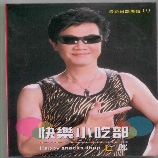 【欣代】快樂小吃部(七郎19台語專輯  CD+DVD)