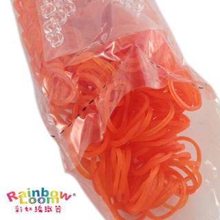 【BabyTiger虎兒寶】Rainbow Loom 彩虹編織器 彩虹圈圈 600條 補充包(果凍橘色)