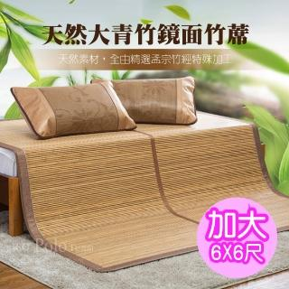 【R.Q.POLO】天然大青竹鏡面兩用摺疊竹蓆-加大(6X6尺)