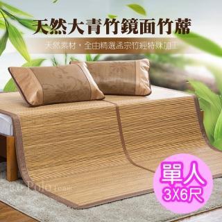 【R.Q.POLO】天然大青竹鏡面兩用摺疊竹蓆-單人(3X6尺)