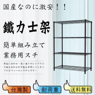 【鋼鐵人】輕型波浪四層架90*45*180 公分(烤黑)