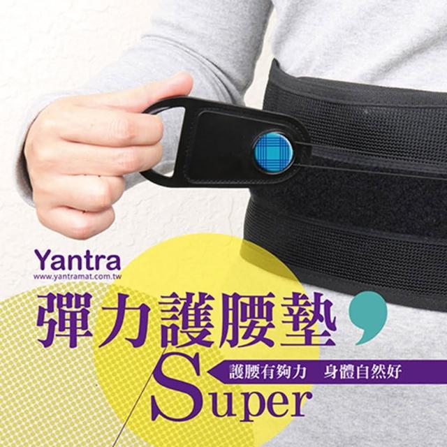 【Yantra Belt】彈力護腰帶拉環式(銀髮/運動/工作/久坐/久站)