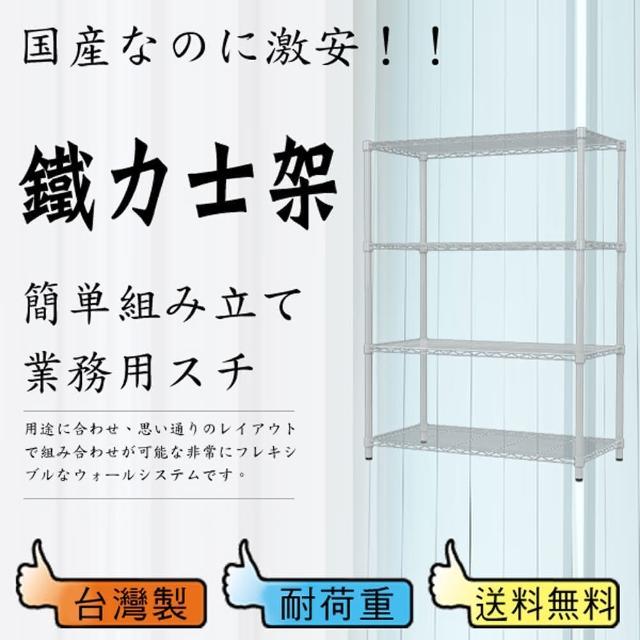 【鋼鐵人】輕型波浪四層架120*45*180 公分(烤白)