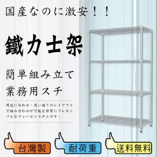 【鋼鐵人】輕型波浪四層架90*45*180 公分(烤白)