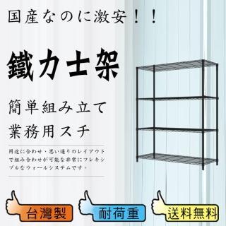 【鋼鐵人】輕型波浪四層架120*45*180 公分(烤黑)
