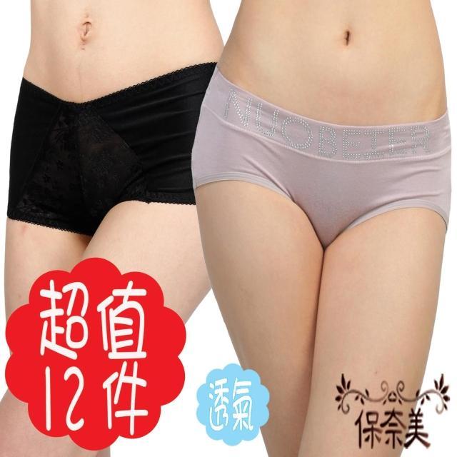 【保奈美】多款暢銷內褲12件特惠組