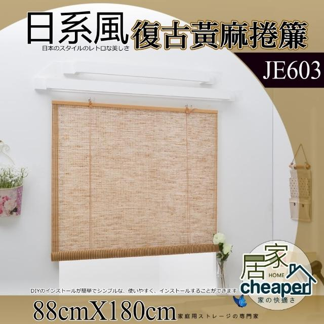 【W.C.S居家館】日系風復古黃麻捲簾88X180CM(JE603)