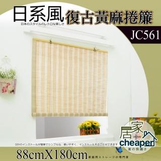 【W.C.S居家館】日系風復古黃麻捲簾88X180CM(JC561)