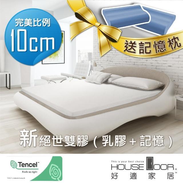 【House Door 好適家居】記憶膠+乳膠 雙膠床墊10cm厚(雙人5尺)