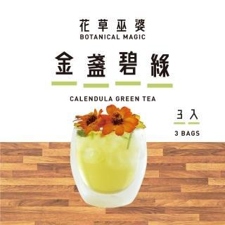 【花草巫婆】金盞碧綠(冷泡茶 3入)
