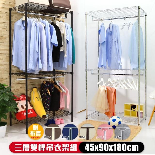 【居家cheaper】91X46X180CM三層雙桿吊衣架組(送防麈套)(電鍍/烤黑 可選)