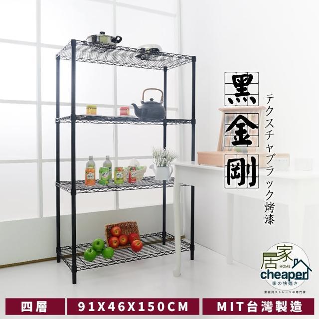 【居家cheaper】黑金剛91X46X150CM四層置物架-鎖管(時尚黑)