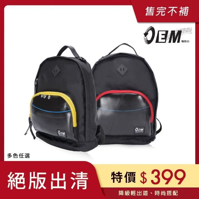 【OEM】新製包工藝革命 綠色潮流 後背包最火紅圓弧經典款小豬造型款(紅T613-01)