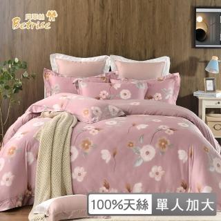 【Betrise千羽千尋】頂級單人100%奧地利天絲TENCEL三件式兩用被床包組