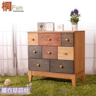 【桐趣】薰衣草森林8抽實木收納櫃(櫃子)