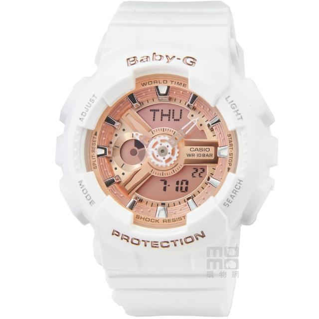 【CASIO】卡西歐Baby-G 鬧鈴多時區雙顯錶-白+香檳金(BA-110-7A1)