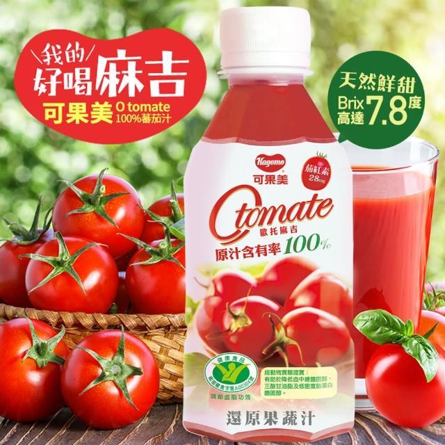 【可果美】O tomate 100%蕃茄檸檬汁280ml / 24瓶(榮獲國家健康認證調節血脂)