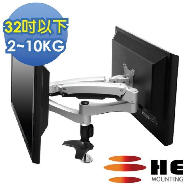 【HE】32吋以下LED/LCD鋁合金插孔型互動式雙螢幕架(H40ATI)