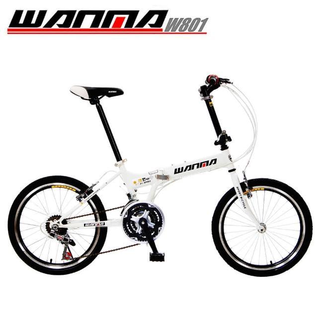 【WANMA】城市悠遊 W801 20吋21速小徑折疊車(DIY組裝 - 多配色可選)