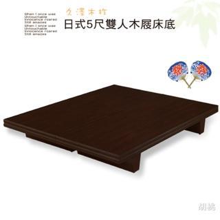 【久澤木柞】日式5尺雙人木屐床底(胡桃/白橡)
