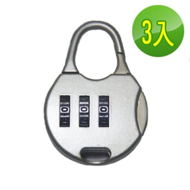 【悅‧生活】GoTrip微旅行--行李箱3位數字密碼鎖3入(拉鏈鎖/密碼鎖/行李箱鎖)