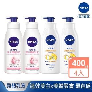 【NIVEA妮維雅】美白乳液4入組(美白乳液x2任選+美體緊膚x2)
