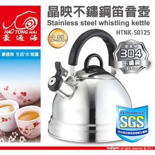 【豪通海】2.5L晶映不鏽鋼笛音壺 HTNK-S0125(贈日象ZOD-1766吹風機)