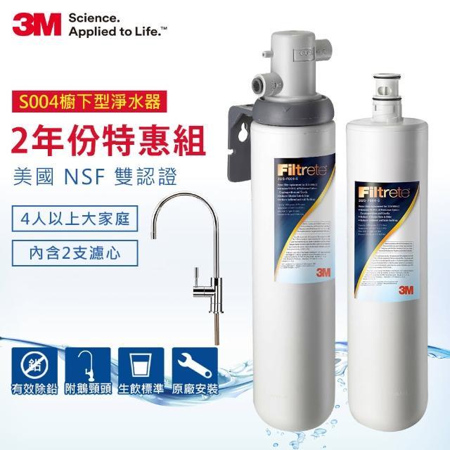 【3M】S004可生飲淨水器+1支濾心超值組(內含濾心共2支+鵝頸龍頭+免費安裝)