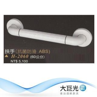 【大巨光】浴室扶手(H-2060)